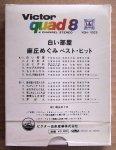 VQH-1003-Megumi_Asaoka_Best_Hit-2.JPG