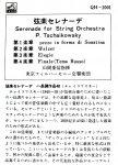 QH-2001-Tchaikovsky-Serenade_for_String_Orchestra-2a.JPG