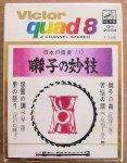 QH-2004-Japanese_Instruments_1_Fancys_Virtue-1.JPG