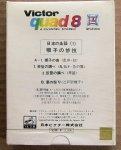 QH-2004-Japanese_Instruments_1_Fancys_Virtue-2.JPG