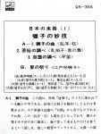 QH-2004-Japanese_Instruments_1_Fancys_Virtue-2a.JPG