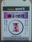 QH-2004-Japanese_Instruments_1_Fancys_Virtue-4.JPG