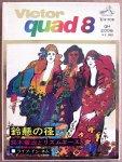 QH-2006-Shoji_Suzuki_Live_in_Nemu_Vol1-1a.jpg