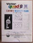 VQK-1001-Akiko_Kitagawa-Maidens_Prayer_Piano_Masterpieces_Collection-2.JPG
