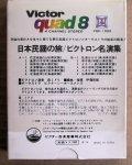 VQK-1002-Japanese_Folk_Song_Travel-2.JPG