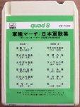 QW-7009-Paul_Yoder_Brass_Band-Battleship_March-Japanese_Army_Songs-1a.jpg