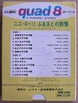 QW-7016-Nini_Rosso_Plays_Japanese_Lullabys-2.JPG