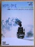 QW-7026-Jack_De_Mello-Plays_Melodies_of_Japan-1.JPG