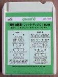 QW-7026-Jack_De_Mello-Plays_Melodies_of_Japan-4.JPG