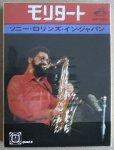 QW-7031-Sonny_Rollins_in_Japan-1.JPG
