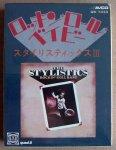 QW-7033-The_Stylistics_Rockin_Roll_Baby-1.JPG