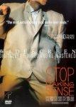 TalkingHeads_StopMakingSense.jpg